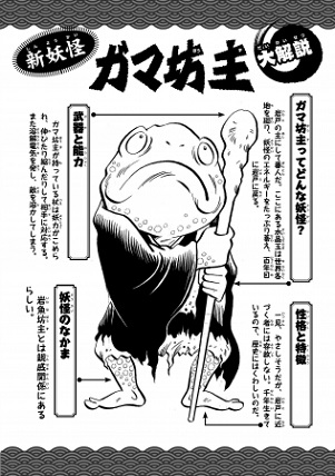 水木しげるさんがデザインのみ遺した「新妖怪」が、スタッフの手で初の漫画化!