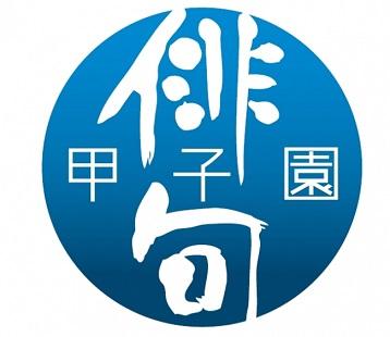 第21回俳句甲子園全国大会開催!