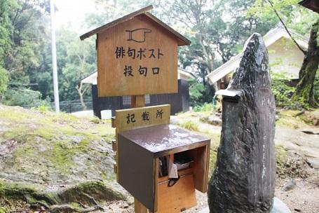 ▲最も投句数の多い松山城長者ヶ平の第1号ポスト