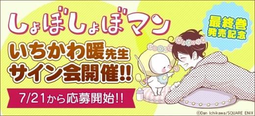 いちかわ暖さん『しょぼしょぼマン』第4巻発売記念!eBookJapanがWebサイン会を開催
