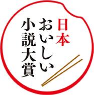 小学館が文学賞「日本おいしい小説大賞」を創設 食の描写に秀でたフィクションの書き手を発掘