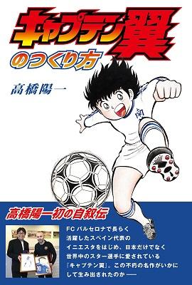 高橋陽一さん初の自叙伝『キャプテン翼のつくり方』 世界的に人気なサッカー漫画『キャプテン翼』誕生秘話とは