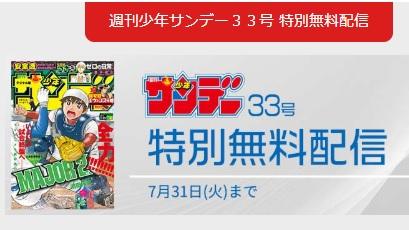 西日本豪雨で小学館が『少年サンデー』33号を無料公開 『月刊コロコロコミック』も公開中