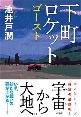 池井戸潤さん「下町ロケット」シリーズ最新刊『下町ロケット ゴースト』が発売!10月より連ドラもスタート