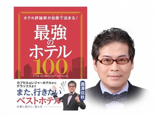 「最強のホテル100」著者 ホテル評論家・瀧澤信秋さん