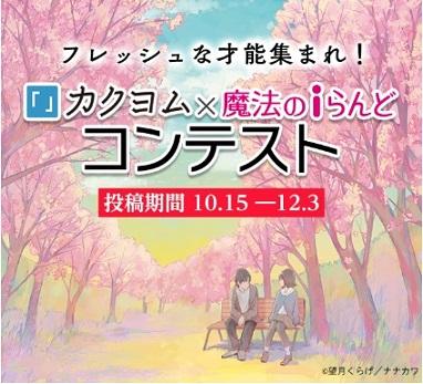 カクヨム×魔法のiらんど 初の合同コンテストを開催! 大賞受賞作はKADOKAWAからの書籍化を確約