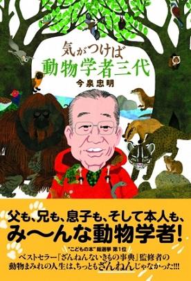 ベストセラー『ざんねんないきもの事典』監修者・今泉忠明さんの残念じゃない動物人生!