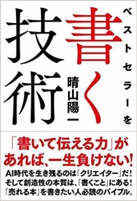 晴山陽一さん『ベストセラーを書く技術』出版記念トークショー&サイン会開催