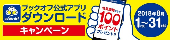 「BOOKOFFアプリ」ダウンロードキャンペーン