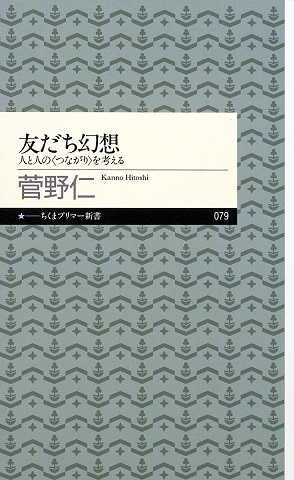 『友だち幻想』が発行部数30万部を突破!