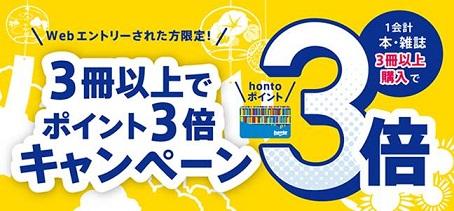「honto夏のポイント祭」3冊以上でポイント3倍!