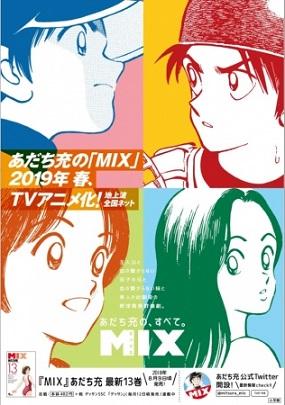 MIXアニメ化告知ポスター