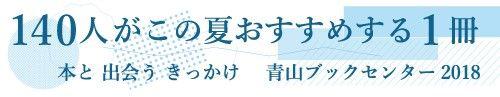 青山ブックセンターが人気の作家・クリエイターらが選んだブックフェア「140人が選ぶ、この夏おすすめする一冊 2018」を開催