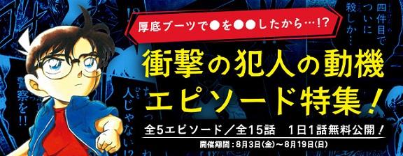 名探偵コナン公式アプリで「衝撃の犯人の動機エピソード特集」そんな動機で!?と思うようなエピソードを1日1話無料公開!