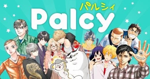 講談社とピクシブがマンガアプリ「Palcy(パルシィ)」正式版をリリース マンガを読むほどポイントがたまる