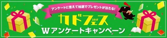 角川文庫「カドフェス 2018」Wアンケートキャンペーン 人気作家サイン本などが当たる!