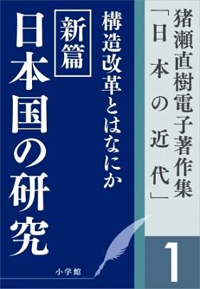 作家・猪瀬直樹さん著作集『日本の近代』全16巻を電子書籍で配信開始