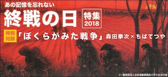 中国からの引揚げ経験を持つちばてつやさんと森田拳次さんが明かす「ぼくらが見た戦争~漫画家が伝える引揚げ体験」