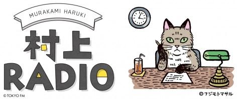村上春樹さんラジオDJ初挑戦番組『村上RADIO』radikoでシェア39.8%