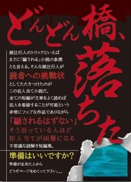 綾辻行人さん著『どんどん橋、落ちた 新装改訂版』