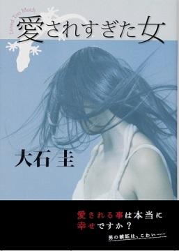 大石圭さん著『愛されすぎた女』