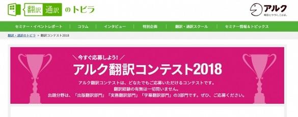 「アルク翻訳コンテスト2018」開催 翻訳経験不問!