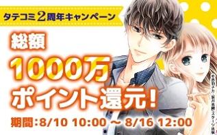 Renta!「タテコミ」2周年記念!総額1000万ポイント還元キャンペーンを開催!