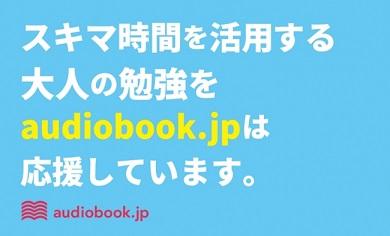 audiobook.jp×勉強カフェが「大人の勉強」キャンペーンを開催