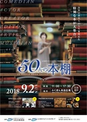 「50人の本棚」各界の著名人の人生を変えた特別な本が福岡・天神に大集合!本・音楽・食の特別な体験を
