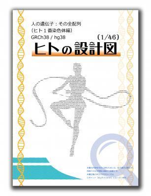 虹色社(なないろしゃ)が書籍『ヒトの設計図』をギネス申請 世界最大の文字数を印刷した出版書籍として