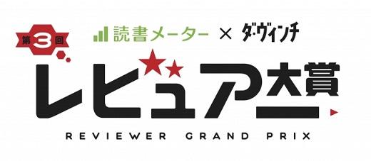 第3回「読書メーター×ダ・ヴィンチ レビュアー大賞」を開催