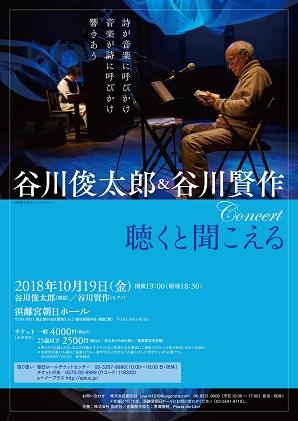 谷川俊太郎さん詩集『聴くと聞こえる』刊行記念!詩の朗読とピアノによるコンサートを開催~詩が音楽に呼びかけ 音楽が詩に呼びかけ 響きあう~