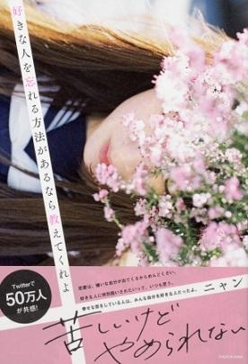 『好きな人を忘れる方法があるなら教えてくれよ』 表紙写真:(C)yuta yamaguchi