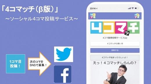 ソーシャル4コマ投稿サービス「4コマッチ」β版リリース