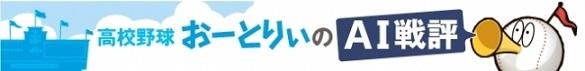 朝日新聞社×みんかぶ AIを活用した高校野球戦評記事自動生成システムを開発