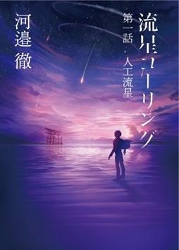 スリーピースピアノバンド「WEAVER」楽曲付き電子書籍『流星コーリング』連載スタート!