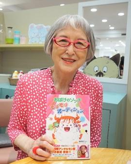 最新刊『おばけのソッチ ぞびぞびオーデション』を手にする角野栄子さん