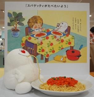 『スパゲッティがたべたいよう』からお日さまのスパゲッティ