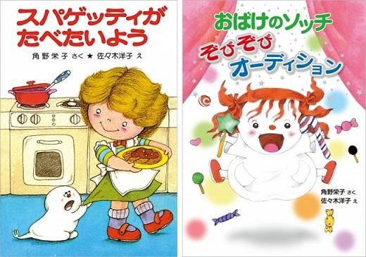 シリーズ第1作『スパゲッティがたべたいよう』と最新刊39作目『おばけのソッチ ぞびぞびオーデション』