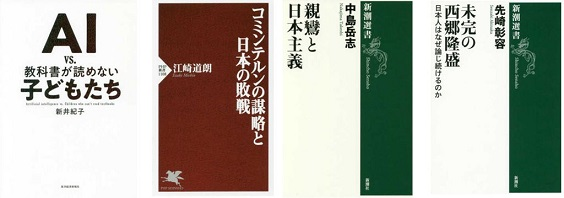 「第27回山本七平賞」最終候補作が決定! 新井紀子さん、江崎道朗さん、中島岳志さん、先崎彰容さん