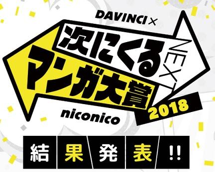 「次にくるマンガ大賞2018」結果発表!