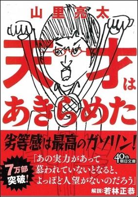 山里亮太さん『天才はあきらめた』ヒット御礼!Twitterキャンペーンを開催 直筆サイン本をプレゼント!