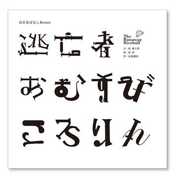 『逃亡者おむすびころりん』出版プロジェクトをクラウドファンディングで実施中 日本語⇒英語⇒日本語の自動翻訳で綴るシュールな絵本