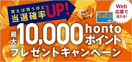ハイブリッド型総合書店「honto」が最大10,000円分のポイントプレゼントキャンペーン!