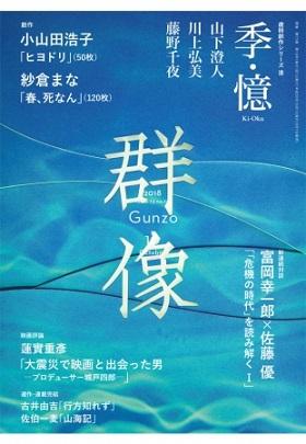 人気AV女優の紗倉まなさんが小説「春、死なん」で文芸誌デビュー! 『群像』で高齢者の性を鮮烈に描く