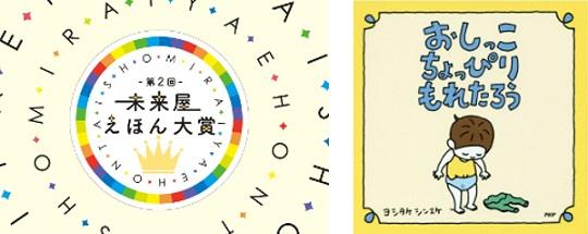 【第2回未来屋えほん大賞】ヨシタケシンスケさん『おしっこちょっぴりもれたろう』が受賞
