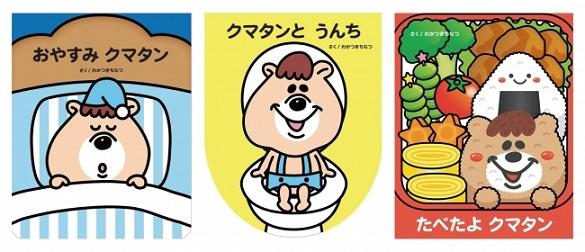 左から『おやすみクマタン』『クマタンとうんち』『食べたよクマタン』