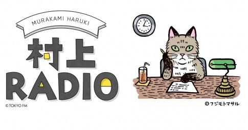 """村上春樹さんがラジオDJをつとめる『村上RADIO』第2弾・第3弾放送決定! """"素朴な質問""""も募集!"""