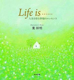 画業45年!葉祥明さん詩画集『Life is……』が発売 声優・細谷佳正さんの朗読音声のAR特典付き!