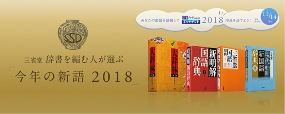 辞書の三省堂が「今年の新語2018」を一般公募